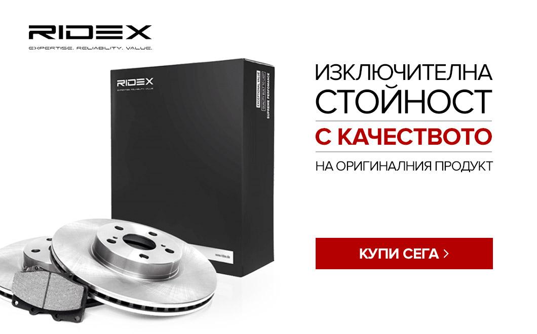 Ridex - Изключителна стойност с качеството на оригиналния продукт