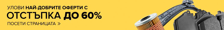 УЛОВИ НАЙ-ДОБРИТЕ ОФЕРТИ С ОТСТЪПКА ДО 60%