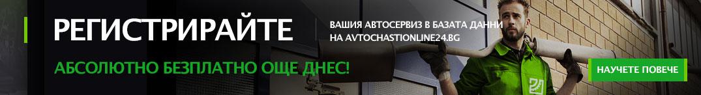 Регистрирайте Вашия автосервиз в базата данни на avtochastionline24.bg абсолютно безплатно още днес!