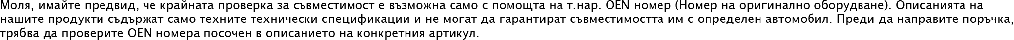 VIGOR К-кт вложки