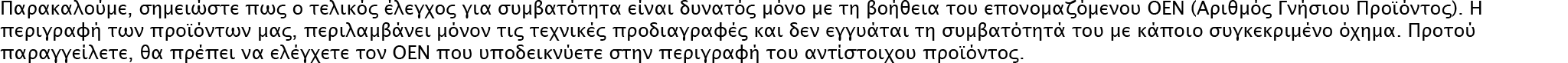 VALEO 074115562, 74115562, LF16176, 1100696, 0009830621 Φίλτρο λαδιού